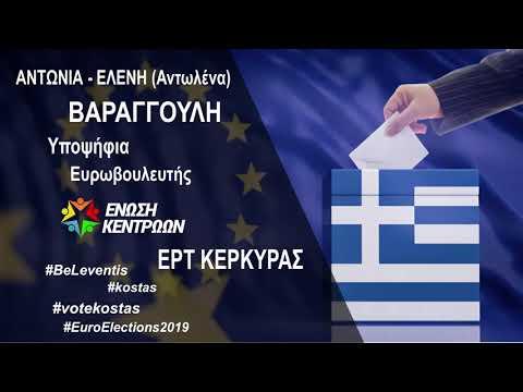 Αντωλένα Βαραγγούλη στην ΕΡΤ Κέρκυρας (23-5-2019)