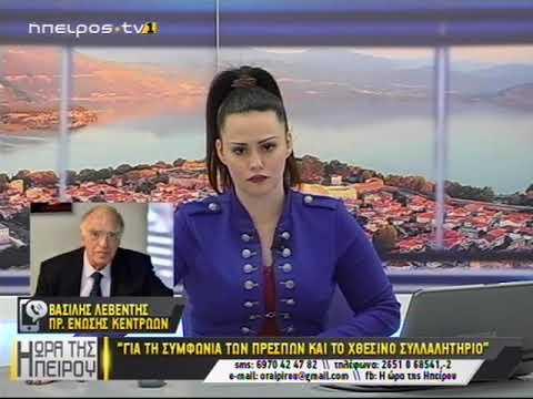 Βασίλης Λεβέντης στο ΗΠΕΙΡΟΣ TV1 (21-1-2019, Η ώρα της Ηπείρου)