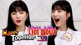 Does Joy Fell a Generation Gap with Her Youngest Sister? [Happy Together Ep 622]