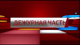 """""""Вести. Дежурная часть"""", эфир от 13 ноября 2020 года"""