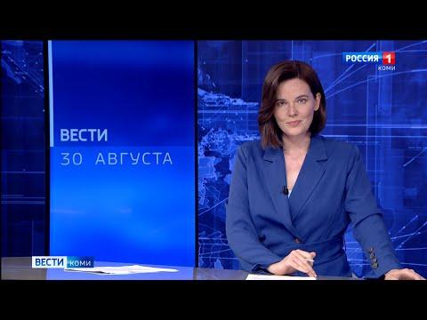 Вести-Коми 30.08.2021