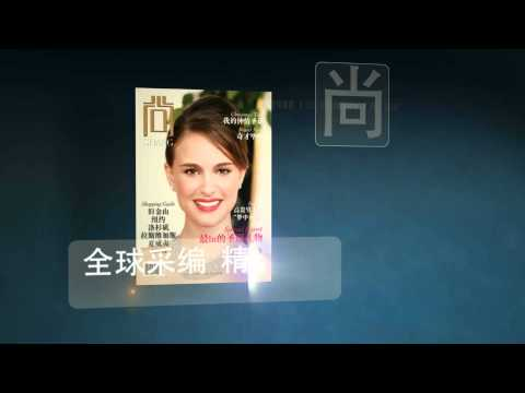 Shang Magazine TV ad