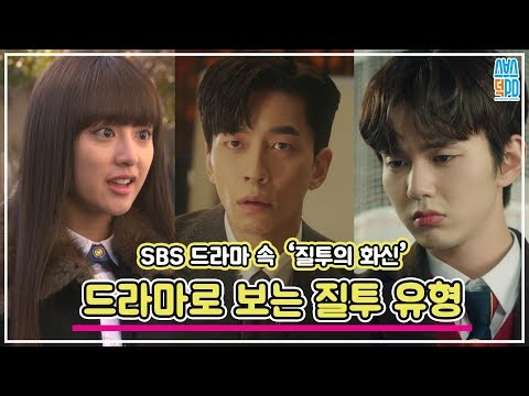 SBS드라마 속 '질투의 화신' BEST 모음 ZIP. / 황후의품격 (The Last Empress) / 시크릿가든 / 수상한 파트너 / 닥터스 / 별에서 온 그대 / 상속자들