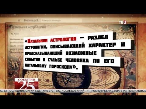 В российском ВУЗе открыли курс по астрологии. Великий перепост