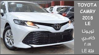 تويوتا كامري 2018 فئة Toyota Camry 2018 LE/أسعار ومواصفات/جي تي ...