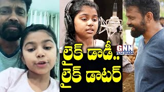 Viral Video: Sukumar's Little Daughter Rocking the YouTube..