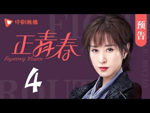 正青春 第4集 预告(吴谨言、殷桃、刘敏涛、左小青 领衔主演)