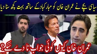 Bilawal Bhutto Zardari   Bright Future of Pakistan Politics   Neo News