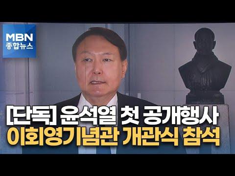 [단독] 윤석열 내일 '이회영 기념관' 개관식 참석…첫 공개 행사 행보 [MBN 종합뉴스]