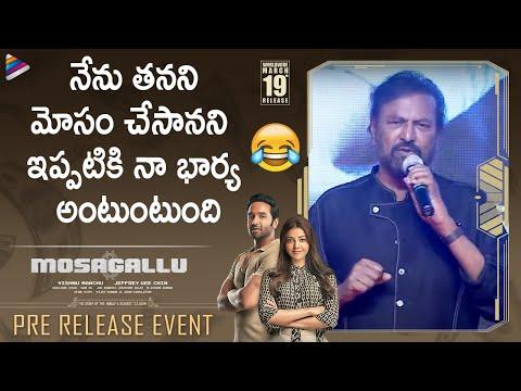 Mohan Babu speech at Mosagallu movie pre-release event- Manchu Vishnu, Kajal Aggarwal
