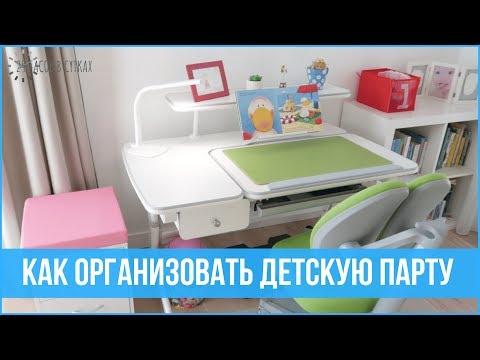 Как выбрать и организовать письменный стол ребенка | 25 часов в сутках photo