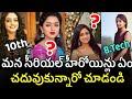 Serial Heroines Education | Tv Serial Actress Education Qualifications | Suhasini | News Mantra