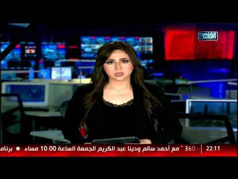 نشرة اخبار العاشرة من القاهرة والناس