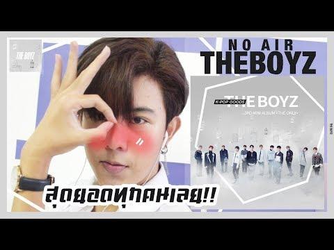 [THE BOYZ(더보이즈)] - No Air ฟังเพลงวงนี้ครั้งแรก !! [FIRST TIME REACTION THEBOYZ] | MV reaction [THAI]