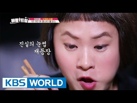 Shin-young evaluates the food with her eyebrows [Battle Trip / 2017.05.28]