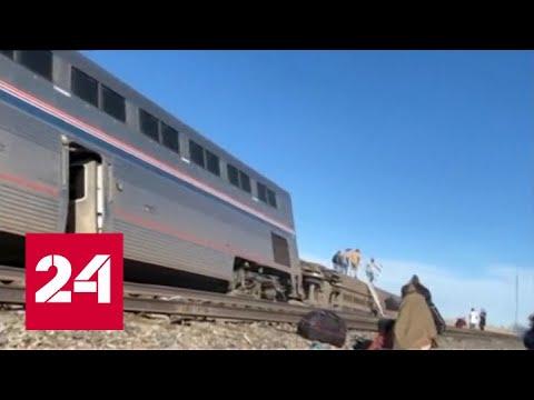 Пассажирский поезд сошел с рельсов в американском штате Монтана  