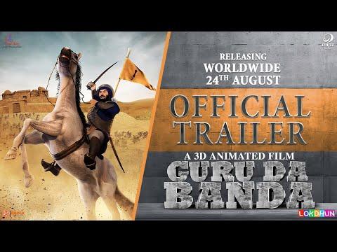 GURU DA BANDA (Official Trailer)