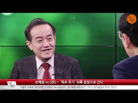손혜원 때문에 SBS 문닫나? (진성호의 돌저격) / 신의한수