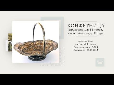Серебряная конфетница Александра Кордеса. Аукцион Виолити 0+ photo