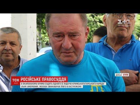 В Криму розпочнеться суд у справі Ільмі Умерова, якого звинувачують у екстремізмі