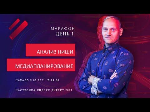 Пошаговая настройка Яндекс Директ 2021. День 1