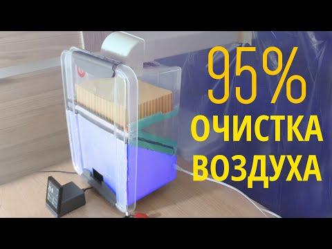 ⭐ОЧИСТИТЕЛЬ ВОЗДУХА ДЛЯ КВАРТИРЫ СВОИМИ РУКАМИ. ВСЕГО ЗА 40$. Степень очистки до 95%.