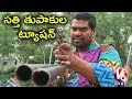 Teenmaar News : Bithiri Sathi Satires On Vikram Goud over Gun Fire Case