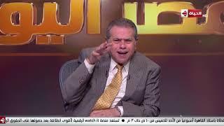 مصر اليوم - توفيق عكاشة | 31 أكتوبر 2019 - الحلقة الكاملة ...