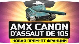 Новая Прем-ПТ Франции ● AMX Canon d'assaut de 105