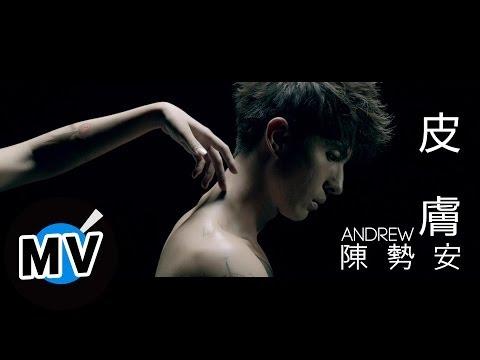 陳勢安 Andrew Tan - 皮膚 Skin (官方版MV)