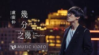 盧廣仲 Crowd Lu 【幾分之幾 You Complete Me】 Official Music Video (花甲大人轉男孩電影主題曲)