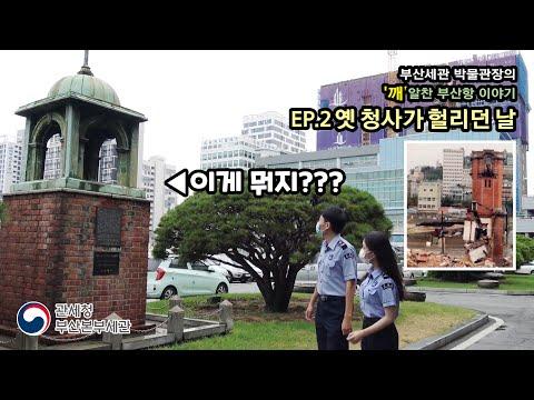 '깨'알찬 부산항 이야기-EP2 옛 청사가 헐리던 날!