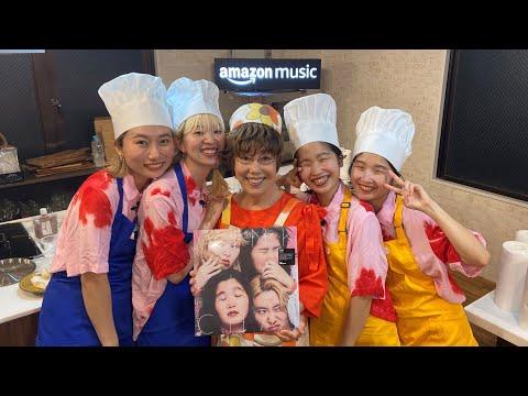 CHAIと平野レミが料理対決!?(Amazon Music on Twitch配信ダイジェスト)