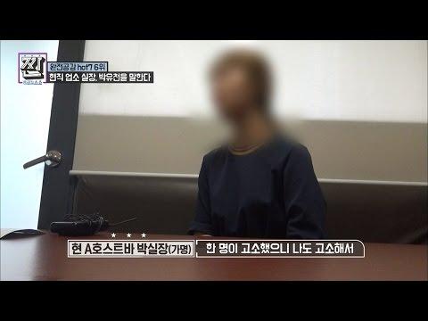현직 업소 실장, 박유천을 말한다 [B급 뉴스쇼 짠] 4회 20160625