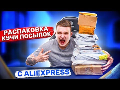 Расспаковка ГОРЫ посылок с AliExpress! Что внутри???