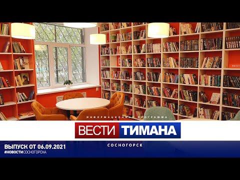 ✳ Вести Тимана. Сосногорск | 06.09.2021