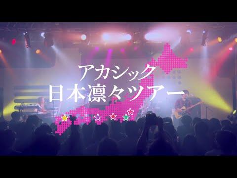 アカシック『日本凛々ツアー』TEASER