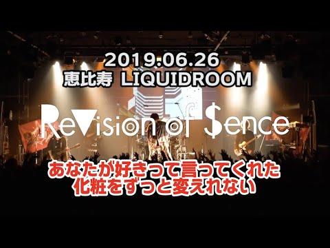 【ライブ動画】「あなたが好きって言ってくれた化粧をずっと変えれない」ReVision of Sence  2019/6/26@恵比寿LIQUIDROOM 【LIVE】