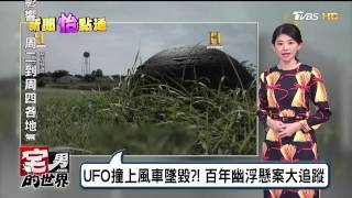 UFO撞上風車墜毀?! 百年幽浮懸案大追蹤 宅男的世界 20161226