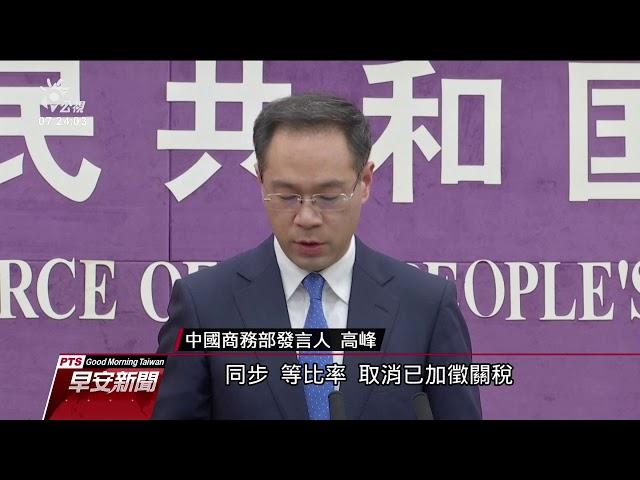 中國宣布 美中分階段取消加徵關稅