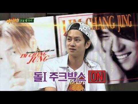 [선공개] '임창정(Im Chang Jung) 자판기' 김희철(Kim Hee Chul), 돌I 주크박스 제대로 ON! 대.다.나.다 - 아는 형님(Knowing bros) 40회