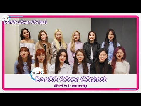 Winners of LOONA(이달의 소녀) 'Butterfly' Choreography Cover Contest