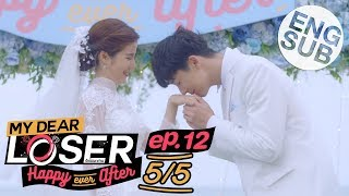 [Eng Sub] My Dear Loser รักไม่เอาถ่าน | ตอน Happy Ever After | EP.12 [5/5] | ตอนจบ