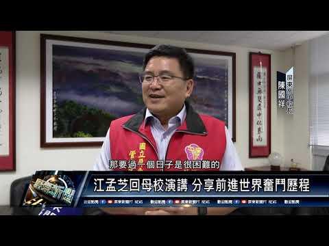 屏東市/教育文化 110 0423 江孟芝回母校演講 分享前進世界奮鬥歷程
