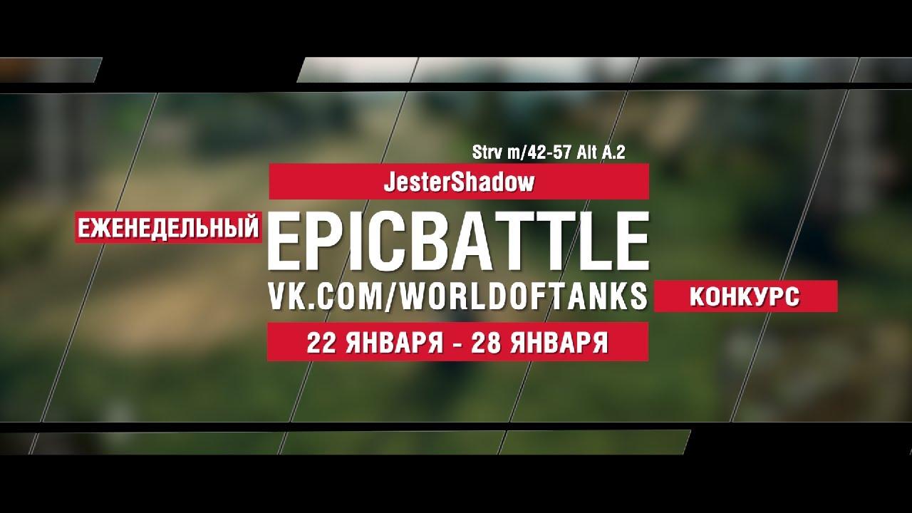 EpicBattle : JesterShadow / Strv m/42-57 Alt A.2 (конкурс: 22.01.18-28.01.18)