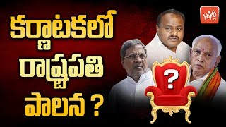 President Rule In Karnataka ?   Karnataka Politics Latest News   CM Kumaraswamy   JDS   BJP   YOYOTV
