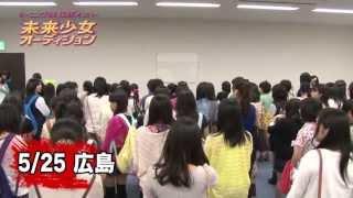 オーディション告知4