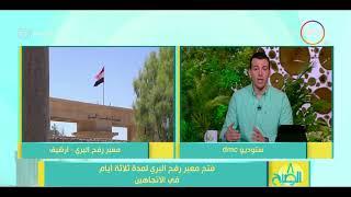 8 الصبح - فتح معبر رفح البري لمدة ثلاثة أيام في الاتجاهين ...
