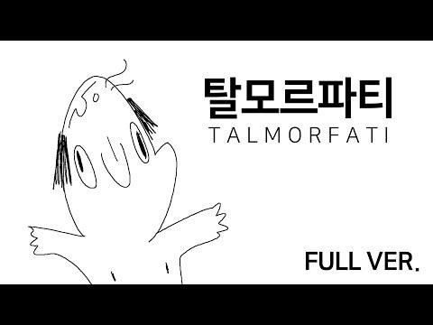 [갱복치] 탈모르파티 풀버전