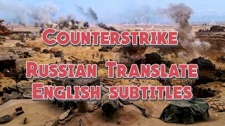 Sabaton - Counterstrike | English subtitles / Русские субтитры